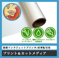 溶剤インクジェットプリンタ/昇華転写用 プリント&カットメディア