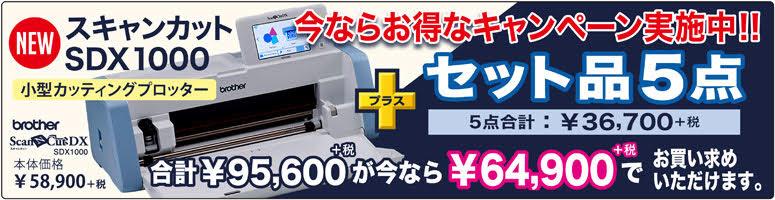 スキャンカットDX SDX1000