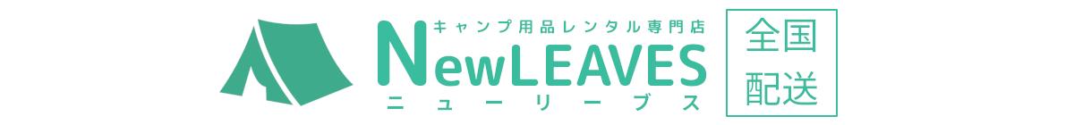 キャンプ用品宅配レンタル専門店NewLEAVESニューリーブス