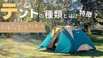 テントの種類とは?分類と特徴【ドーム、ツールーム、ワンポール、ワンタッチ、ロッジ】