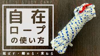 【自在ロープの使い方】ロープの長さを調整する方法