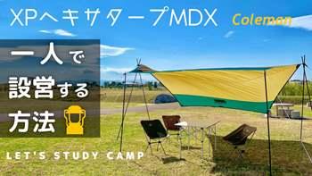 【XPヘキサタープMDX】ヘキサタープの一人設営