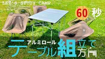 折りたたみロールテーブルの組み立て方【Hilander(ハイランダー)アルミロールテーブル】