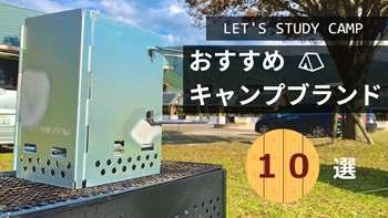 キャンプ用品のおススメブランド【アウトドアおすすめメーカー】