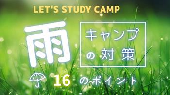 キャンプの雨対策について