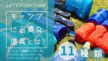 キャンプに必要な道具とは?
