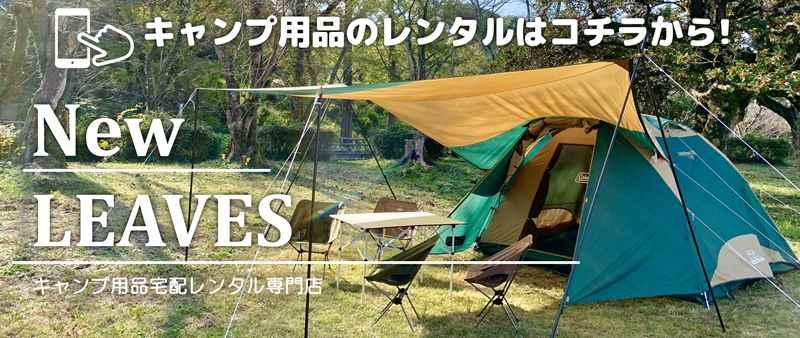 キャンプ用品レンタルニューリーブス