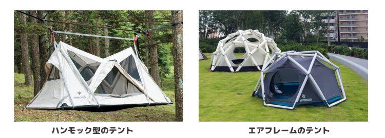 ハンモック型やエアフレームのテント