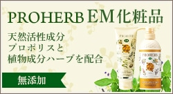 PROHERB EM化粧品
