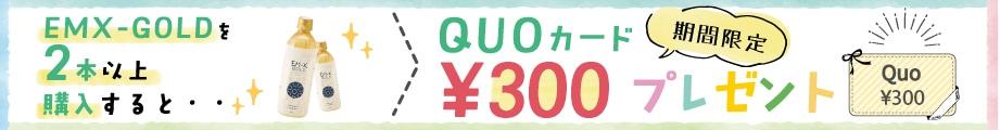 期間限定・EMX-GOLDを2本以上購入するとQUOカード300円プレゼント