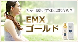 EMXゴールド