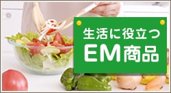 生活に役立つEM商品