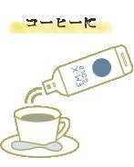 コーヒーに