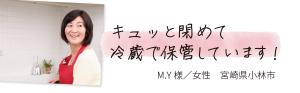 キュッと閉めて冷蔵で保管しています! M.Y様/女性 宮崎県小林市