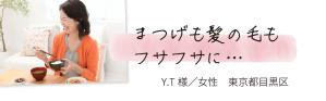まつげも髪の毛もフサフサに… Y.T様/女性 東京都目黒区