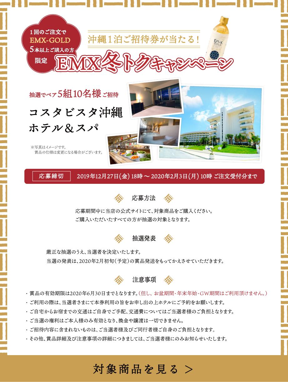 期間限定・EMX-GOLDを5本以上購入すると抽選で沖縄宿泊ご招待券があたる