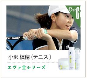 小沢槙穂(テニス)