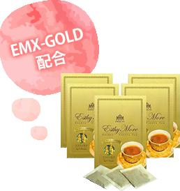 EMX-GOLD 配合