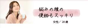 悩みの種の便秘もスッキリ 女性/28歳