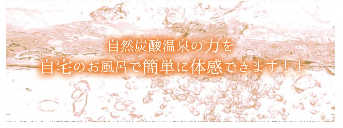 自然炭酸温泉の力を自宅のお風呂で簡単に体感できます!!