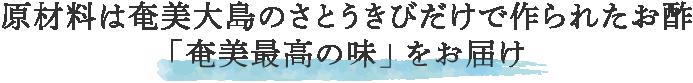 原材料は奄美大島のさとうきびだけで作られたお酢「奄美最高の味」をお届け