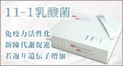 乳酸菌111
