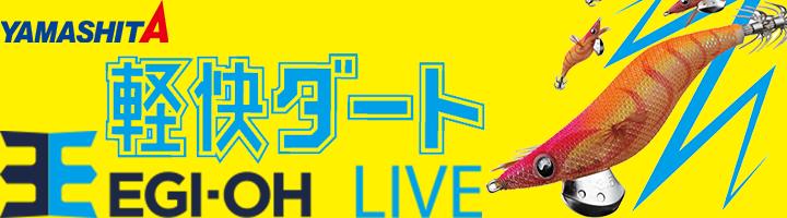 エギ王 LIVE
