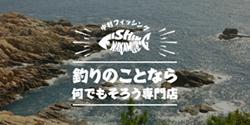中村フィッシング オフィシャルサイト