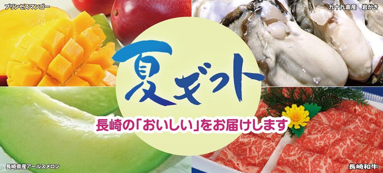 長崎のおいしい夏ギフト