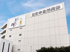 日本自然発酵 名古屋本社