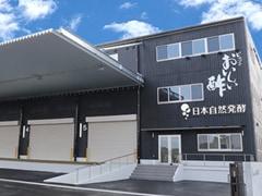 日本自然発酵 春日井物流センター