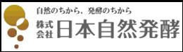 日本自然発酵 おいしいWeb ホーム