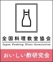 おいしいレシピを開発中!おいしい酢研究会メンバーのご紹介