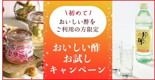 おいしい酢 テレビCM放送中