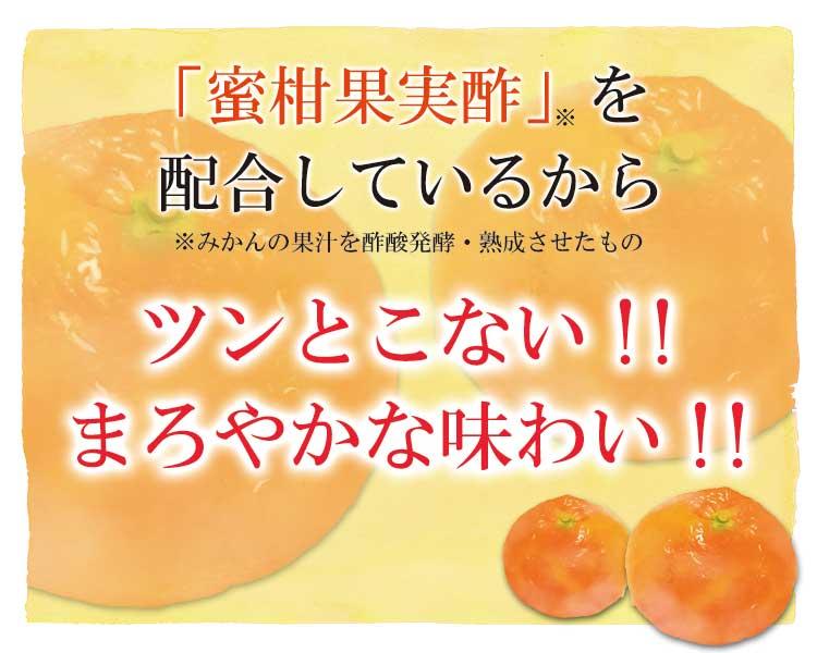 蜜柑果実酢配合