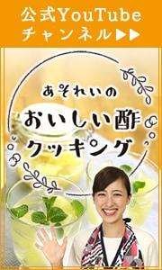 YouTube日本自然発酵 公式チャンネル