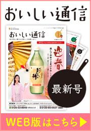 おいしい酢を使った季節のレシピも掲載 おいしい通信最新号