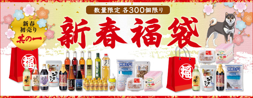 今月のキャンペーンです。新春初売り!新春福袋 おいしいデラックスコース