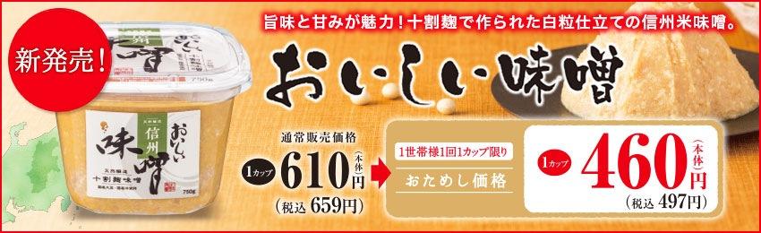 おいしい味噌新発売