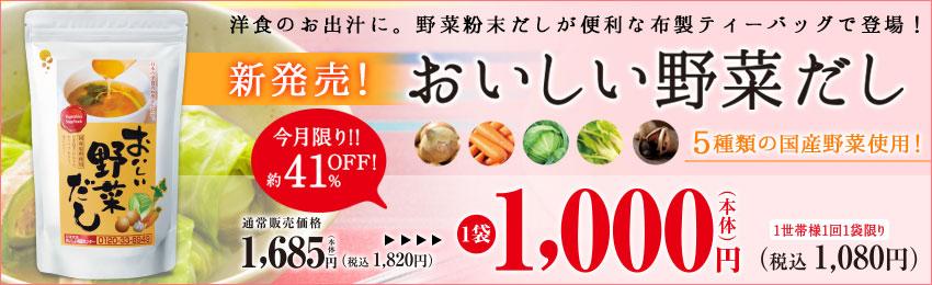 おいしい野菜だし新発売!