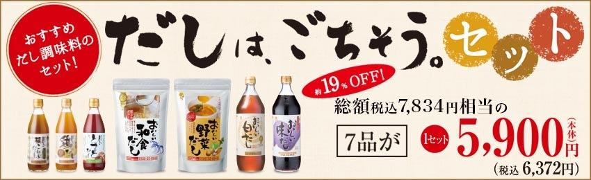 おいしい酢の日本自然発酵のだしはごちそうセット! おいしい和食だし おいしい野菜だし おいしい白だし おいしい味だし おいしい根こんぶだし おいしい鶏だし おいしいとまとだし