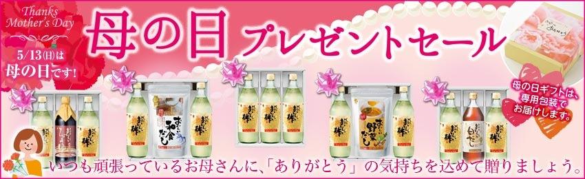 おいしい酢の日本自然発酵の母の日プレゼントセール! 5月13日は母の日です。