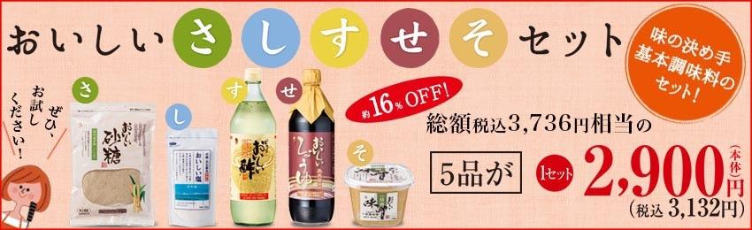 おいしい酢の日本自然発酵のおいしいさしすせそセット! おいしい砂糖 おいしい塩 おいしい酢 おいしいしょうゆ おいしい味噌