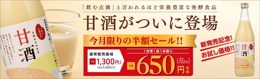 甘酒 今月限りの半額セール!!