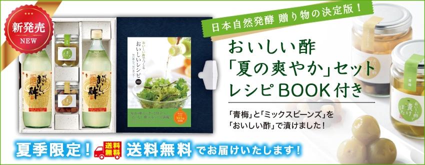 新発売! おいしい酢「夏の爽やか」セット レシピBOOK付き