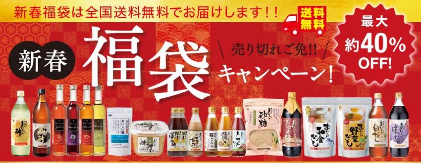 新春福袋キャンペーン!