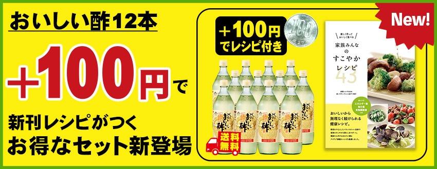 おいしい酢プラス100円でレシピブックセット