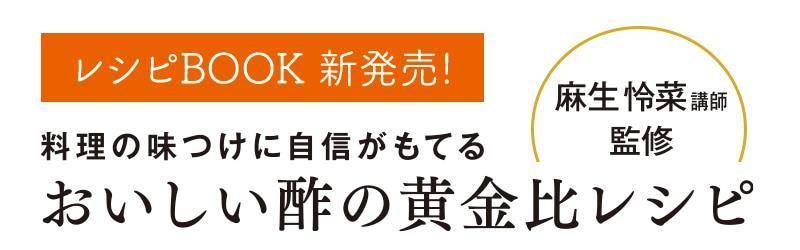 レシピBOOK新発売