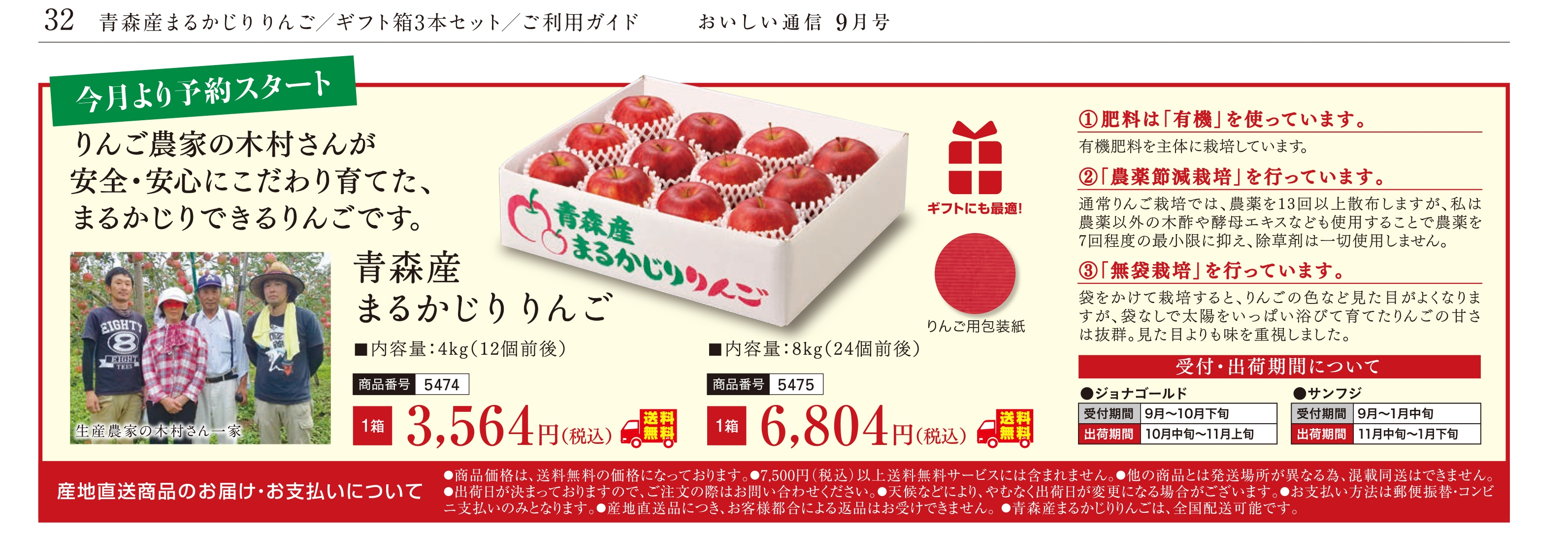 青森産丸かじりりんご
