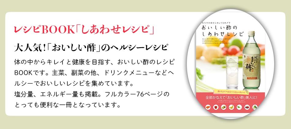 おいしい酢レシピ本